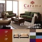 アジアン ソファ 1人掛け+2人掛け 2点セット Carama カラマ