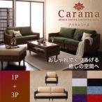 アジアン ソファ 1人掛け+3人掛け 2点セット Carama カラマ