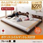 棚 照明 コンセント付ロング丈連結ベッド JointLong ジョイント ロング ポケットコイルマットレス付き ワイドK220