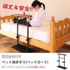 ベッド 手すり 固定金具付き頑丈&安全 ベット用手すり (ベッドガード) 立ち上がり 立ち上がり手すり 立ち上がり補助