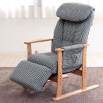 フットレスト付リクライニング高座椅子 梢