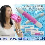 送料無料 水素水生成スティック ドクターハヤシの水素水 PremiumH(プレミアムエイチ) ホワイト