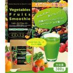 送料無料 Vegetables Fruits Smoothie ヘルシーライフスムージー(グリーン)トロピカルフルーツミックス味 300g 日本製