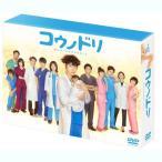 送料無料 邦ドラマ コウノドリ DVD-BOX TCED-2970