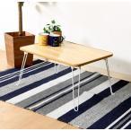 折りたたみ 折れ脚 センターテーブル ローテーブル 座卓 ちゃぶ台 幅60 cm ナチュラル 折りたたみテーブル 折りたたみ リビングテーブル ダイニングテーブル