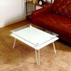 ローテーブル 折りたたみ 折れ脚 ディスプレイ テーブル ホワイト 白 ガラステーブル ガラス リビングテーブル ダイニングテーブル ちゃぶ台 ローテー