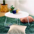 ローテーブル 折りたたみ 折れ脚 丸テーブル ホワイト 白 折りたたみテーブル 折りたたみ リビングテーブル ダイニングテーブル ちゃぶ台 ローテーブ