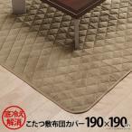 こたつ 敷布団 カバー 190×190 こたつ敷き布団 敷きパッド 正方形 ハイタイプ