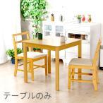 ダイニングテーブル 単品 おしゃれ 北欧 安い 2人用 二人用 2人 正方形 一人暮らし ナチュラル 食卓 机 テーブル 食卓テーブル 80 75×75