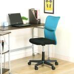 オフィスチェア キャスター付き椅子 学習椅子 肘なし チェアー メッシュ ブルー 青 ( 椅子 チェア イス いす パソコンチェア ダイニングチェア )