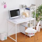 パソコンデスク システムデスク 書類棚 90cm幅 机 デスク チェア 椅子 イス 勉強 学習 パソコンデスク オフィスデスク つくえ パソコン 事務 仕事机 パソコン
