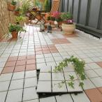 ベランダタイル 9枚型 ( 20枚 ) パネル 床材 安い 軽い ジョイント デッキ バルコニー 陶器 北欧 玄関 ガ−デン