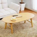 センターテーブル ローテーブル 折れ脚 木製 (丸型 円形) 木製テーブル 木製 リビングテーブル ダイニングテーブル ちゃぶ台 ローテーブル サイドテー
