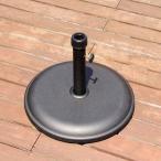 パラソル台 パラソルベース 15kg パラソル ベース ) ( ガーデン家具 オーニング ガーデンセット