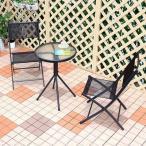 テーブル チェア 椅子 2脚セット イス 2人用 屋外 カフェ系 テラス ガーデン 庭 ベランダ バルコニー ガーデンテーブル テーブル 机 ガーデンチェア