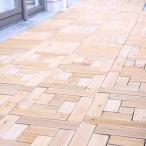 ベランダ タイル ウッドタイル 45 幅 9枚セット ( ウッドデッキ ウッドパネル ガーデン ベランダ タイル テラス バルコニー 庭 木製タイル 木製パネル 床 )