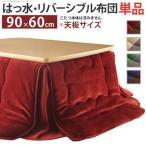こたつ布団 省スペース 長方形 リバーシブル 60×90天板用(200x170) 洗える 掛け布団 こたつ 布団