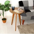 サイド テーブル 小型 安い 丸 丸型 木製 北欧 軽量