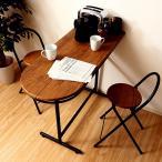 コーヒー テーブル チェア セット チェアー カフェ ラ