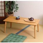 センターテーブル ローテーブル おしゃれ 北欧 木製