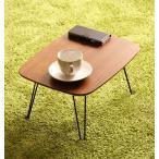 センターテーブル ローテーブル おしゃれ 北欧 木製テーブル 安い 一人暮らし ブラウン 机 軽量 コンパクト ミニ 西海岸
