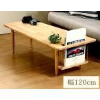 センターテーブル ローテーブル おしゃれ 北欧 木製テーブル 安い 一人暮らし リビングテーブル 応接 机 ナチュラル