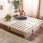 木製 脚付き すのこマット スノコベッド 和 和風 ローベッド ロータイプ フロアベッド ダブル ベッド ダブルベッド ダブルサイズ 低い 低いベッド 低いベット