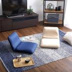 座椅子 リクライニングチェア 低い 椅子 ソファー 1人掛け 一人暮らし コンパクト  ローソファー こたつ リクライニング 布