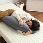 抱き枕 妊婦 女性 ロング 大きい 北欧 おしゃれ クッション 枕