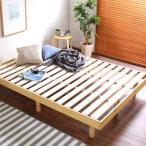 高さ調整 すのこマット スノコベッド 北欧 ローベッド ロータイプ ロー フロアベッド ダブル 木製 ベッド ダブルベッド ダブルサイズ