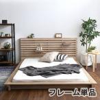 すのこベッド 安い 低い ベッド ベット シングルベッド おしゃれ 北欧 低いベット ローベッド ロータイプ 一人暮らし 木製 ロー すのこ