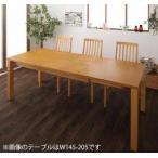ダイニングテーブル ダイニング テーブル おしゃれ 伸縮 伸長式 北欧 食卓テーブル 単品 モダン 机 会議 ( 食卓机幅120-180 )