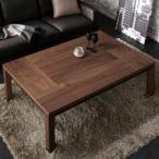 こたつテーブルこたつテーブル炬燵電気こたつおしゃれ北欧安いローテーブル木製(こたつ机4尺長方形(80×120)