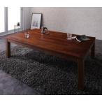 コタツこたつテーブルセンターテーブルローテーブルおしゃれ安い北欧木製リビングテーブルアジアン(こたつテーブル5尺長方形(90×150cm)