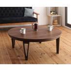 こたつテーブルこたつテーブル炬燵電気こたつおしゃれ北欧安いローテーブル丸木製アジアン(こたつ机円105)