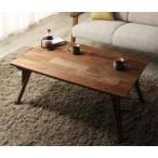 こたつテーブルこたつテーブル炬燵電気こたつおしゃれ北欧安いローテーブル木製アジアン(こたつ机長方形(65×105)