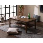 コタツこたつテーブルセンターテーブルローテーブルおしゃれ安い北欧木製リビングテーブルアジアン(こたつテーブル4尺長方形(75×120cm)