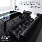 こたつコーナーソファーセット座椅子低いローソファl字長方形センターテーブルレザー(机&ソファ(75×105)
