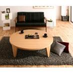 センターテーブル 木製 和風 折りたたみ 円形 丸型タイプ(幅105) ナチュラル 木製 リビングテーブル 応接テーブル ちゃぶ台 コーヒーテーブル ダイニング