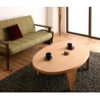 センターテーブル 木製 和風 折りたたみ だ円形 丸型タイプ(幅120) ナチュラル 木製 リビングテーブル 応接テーブル ちゃぶ台 コーヒーテーブル ダイニン