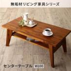 センターテーブルローテーブルおしゃれ北欧木製テーブル安い一人暮らしリビングテーブル応接アジアン(机幅100)