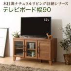 テレビ台 ローボード テレビボード テレビラック TV台 TVラック TVボード おしゃれ 北欧 収納 安い 多い ( 幅90 )