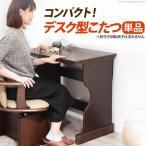 ダイニングテーブル こたつテーブル コタツ 長方形 ハ