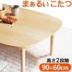 コタツこたつテーブルハイタイプ昇降式調整高さ調節丸テーブルセンターテーブルローテーブルおしゃれ安い北欧木製リビングテーブル
