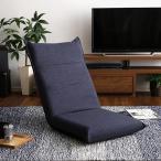 座椅子 リクライニング チェア 低い ソファー 一人暮らし コンパクト ロー 1人掛け 厚手 ハイバック 腰痛 あぐら 姿勢 寝れる 長時間 テレワーク 勉強 パソコン