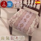 チェア 椅子 カバー 伸縮 ストレッチ フィット 2枚組セット ( イス ストレッチクッション )
