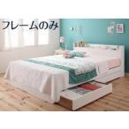 ベッド シングル 棚 コンセント 収納ベッド 衣類 収納 付き フレームのみ シングル ホワイト 白 木製 パイプ 丈夫 頑丈 収納 大容量 引き出し 読書 あすつく