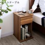 サイドテーブル ベッドサイドテーブル コーヒーテーブル ナイトテーブル ベッドテーブル ソファサイド 本棚 棚 ラック 携帯 コンセント スマホ 充電