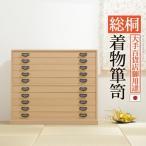 桐 タンス 箪笥 日本製 着物 和服 収納チェスト チェスト 国産 衣装 大容量 ラック 和室 和風 木製チェスト 天然木 10段