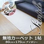 カーペット 絨毯 じゅうたん 1帖 80x170 アイボリー ラグ ラグマット 厚手 長方形 丸型 四角 カーペット マット 洗える 滑り止め 絨毯 じゅうたん あすつく